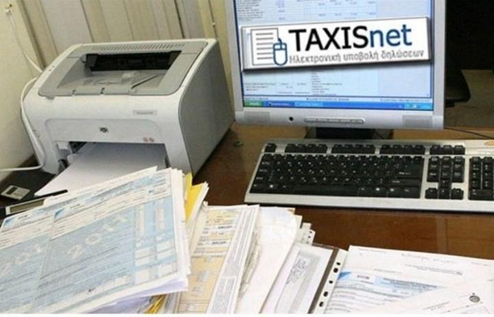 Πότε ανοίγει το Taxis για τις φορολογικές δηλώσεις του 2015