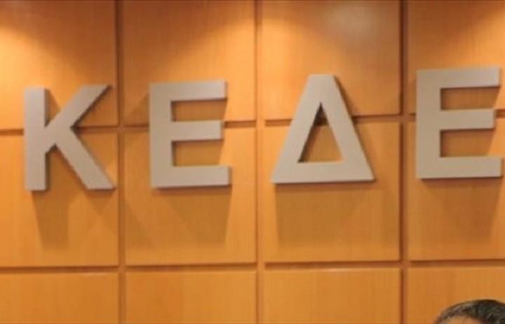 Η ΚΕΔΕ ζητά συνάντηση με τον Αλ.Τσίπρα για τα αποθεματικά