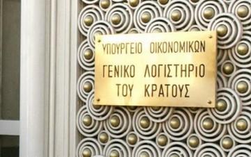 ΓΛΚ: Πλήρως εξασφαλισμένες οι ταμειακές υποχρεώσεις της Ελλάδας