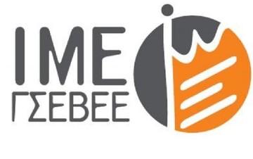 ΙΜΕ ΓΣΕΒΕΕ: 150 νέα προγράμματα κατάρτισης