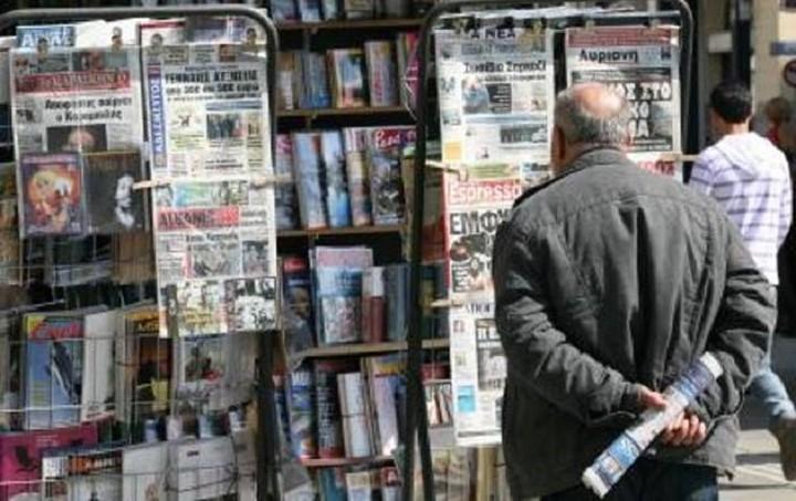 Τα πρωτοσέλιδα των σημερινών εφημερίδων (30.04.15)