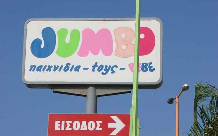 Η νέα μεγάλη επένδυση της Jumbo