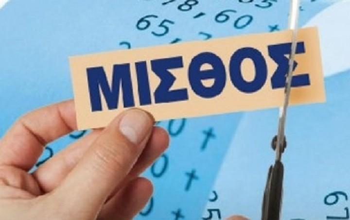 Ποιοι θα δουν μειώσεις μισθών από 459 ευρώ ως και 1.260 ευρώ τον χρόνο