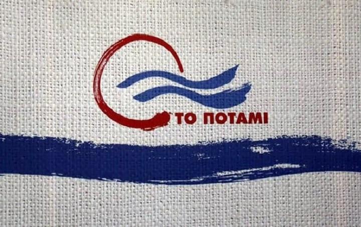 Το Ποτάμι: Να επιταχύνει η κυβέρνηση τις διαπραγματεύσεις και να ενημερώσει την Βουλή