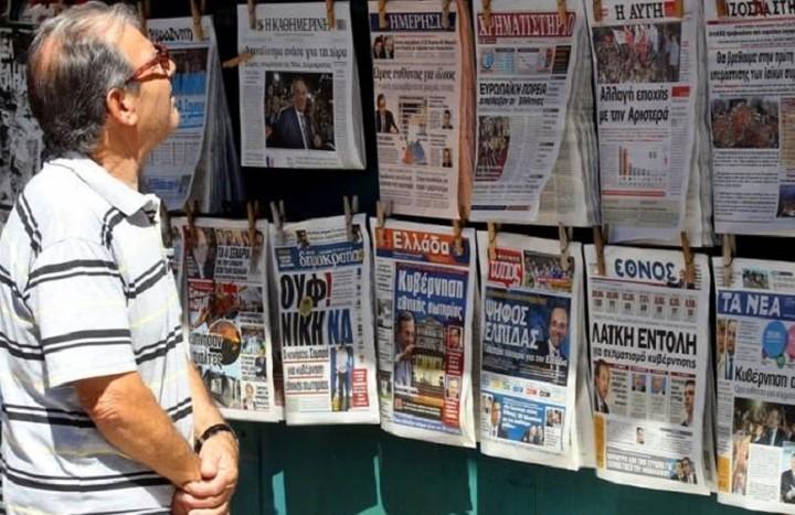 Οι εφημερίδες σήμερα Παρασκευή 8/5/2015