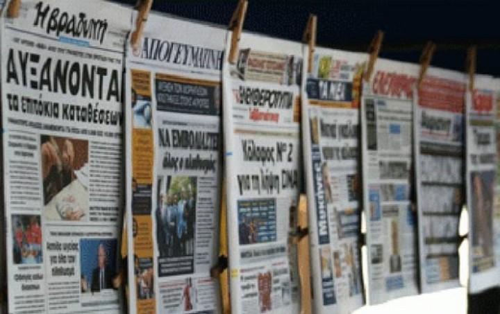 Τα πρωτοσέλιδα των σημερινών (12.05.15) εφημερίδων