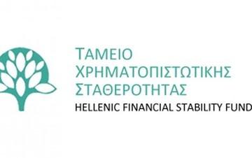 ΤΧΣ: Πρόσκληση ενδιαφέροντος για τη θέση του διευθύνοντος συμβούλου - Όροι συμμετοχής