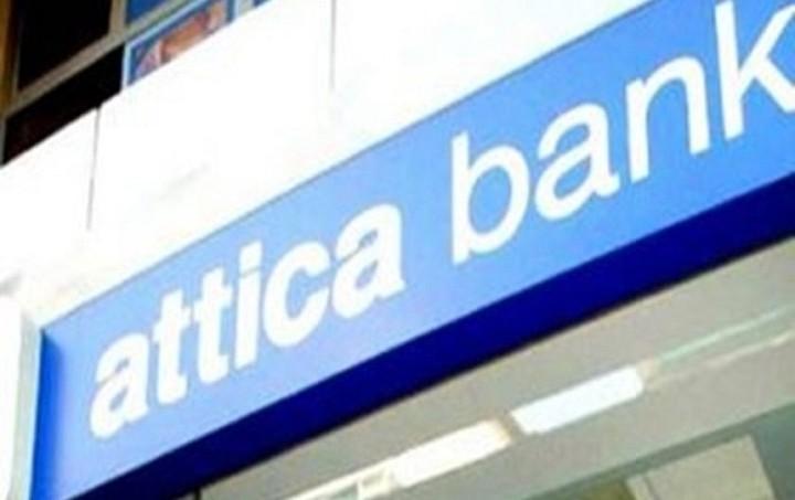 Έτοιμη για την αύξηση μετοχικού κεφαλαίου η Attica Bank