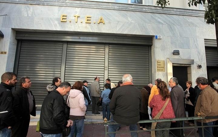 «Παγώνει» η ρευστοποίηση των αποθεματικών του ΕΤΕΑ για την πληρωμή συντάξεων