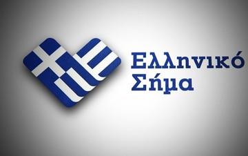 Το Ελληνικό Σήμα προϊόντων και υπηρεσιών αποκτά ηλεκτρονικό μητρώο