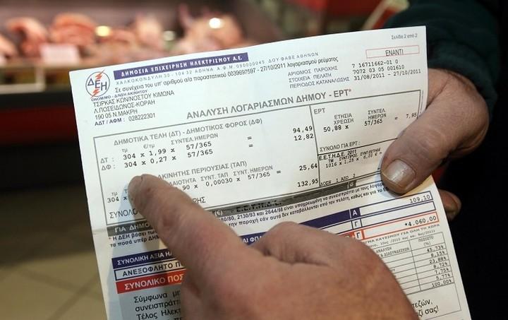 Έκθεση: Οι χρεώσεις στους λογαριασμούς της ΔΕΗ η συχνότερη αιτία καταγγελιών