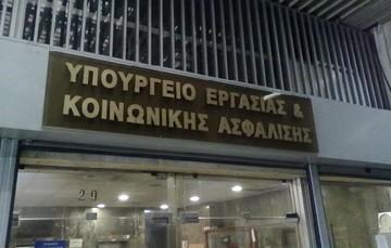 Υπουργείο Εργασίας: Προκήρυξη για αποσπάσεις στην ΕΥΕ - ΕΚΤ