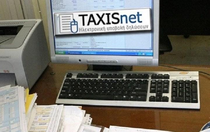 Οι δανειολήπτες μπορούν να δουν όλα στοιχεία των δανείων μέσω Taxisnet
