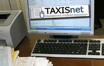 Άνοιξε το Taxisnet για τις φορολογικές δηλώσεις των νομικών προσώπων