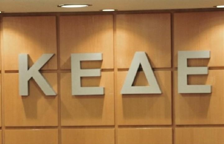 Η ΚΕΔΕ επιμένει στην απόφαση της για τα ταμειακά διαθέσιμα