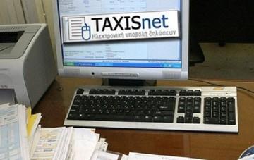 Εκτός λειτουργίας το Taxisnet λόγω τεχνικού προβλήματος