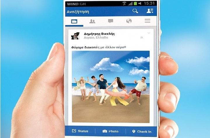Η WIND, φέτος το καλοκαίρι, προσφέρει δωρεάν Facebook σε όλους τους συνδρομητές της!