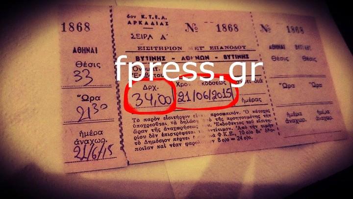 Αυτό είναι το εισιτήριο σε Δραχμές.