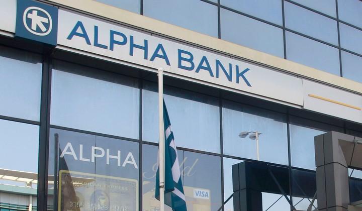Περιορισμένες λειτουργίες στο Web Banking της Alpha