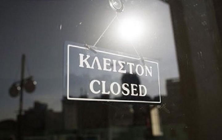 Reuters: Κλειστές οι τράπεζες και τις επόμενες ημέρες