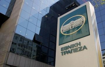 Εθνική Τράπεζα: Ανεφοδιασμένα με μετρητά βρίσκονται σήμερα τα 1.419 ΑΤΜ