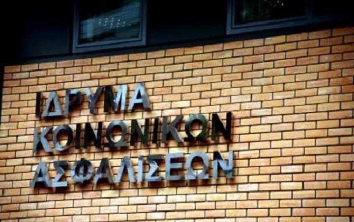 Παρατείνεται η προθεσμία για την καταβολή εισφορών στο ΙΚΑ