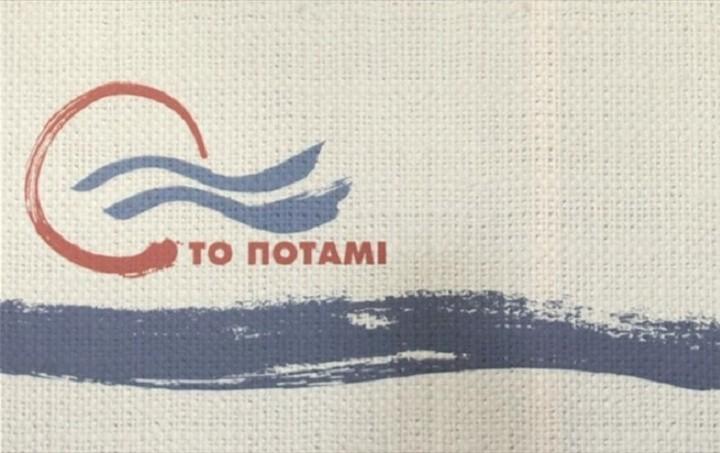 Το Ποτάμι: Στη διάθεση του πρωθυπουργού για την εξεύρεση εθνικά επωφελών λύσεων