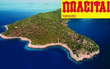 Μπαίνουν πωλητήρια σε ελληνικά νησιά - Δείτε γιατί