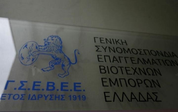 ΓΣΕΒΕΕ: Ποιες επιπτώσεις θα έχουν τα μέτρα της συμφωνίας