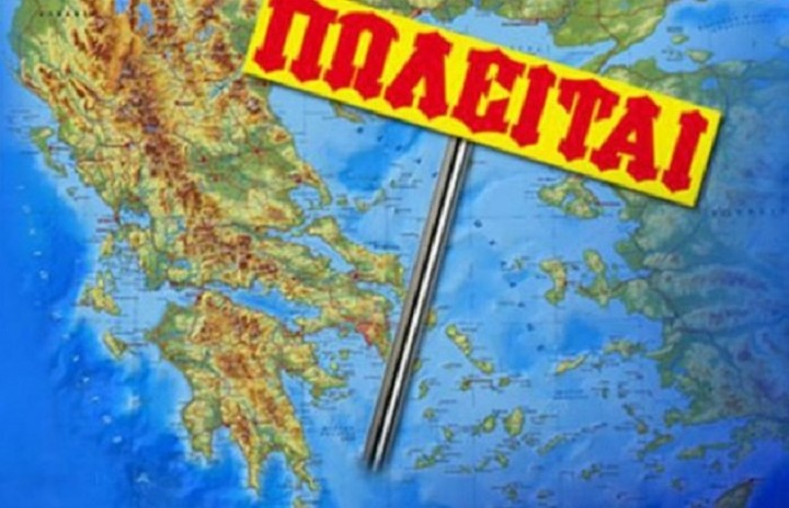 Bild: Αυτά ετοιμάζει η Ελλάδα να βγάλει στο σφυρί