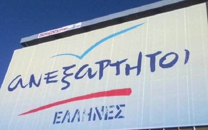 """Πρόταση νόμου για """"αστική δίωξη μελών κυβέρνησης"""" από τους ΑΝΕΛ"""