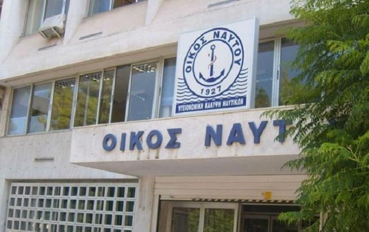 Το ΝΑΤ κατέβαλε τις αποδοχές τριών μηνών στους ναυτικούς της ΝΕΛ