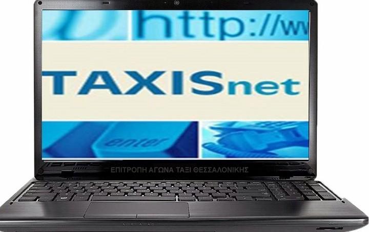 Τι αποκαλύπτει το Taxis για τους φορολογούμενους και ποιοι έχουν πρόσβαση στα στοιχεία