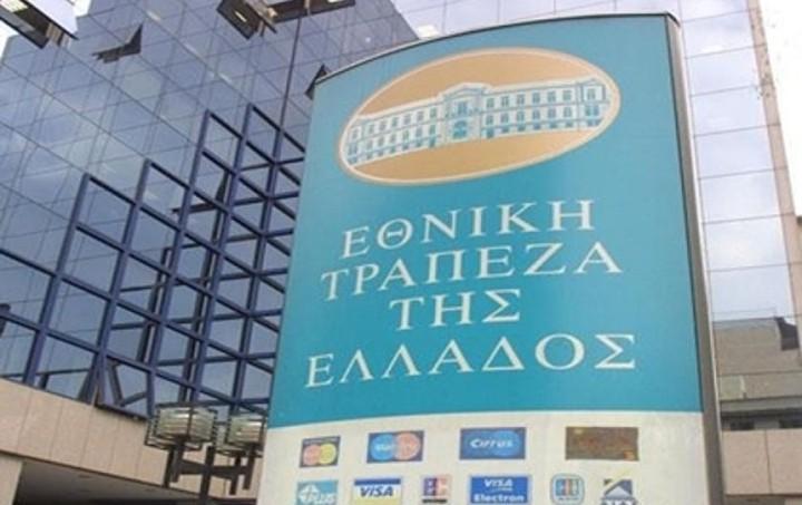 ΕΤΕ: Στα 27,6 δισ. ευρώ η εξάρτηση από το Ευρωσύστημα