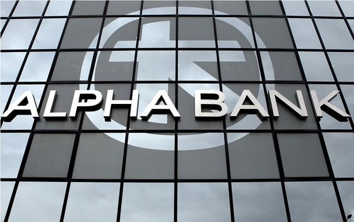 Στα 27,8 δισ. ευρώ η χρηματόδητηση της Alpha Bank από το Ευρωσύστημα