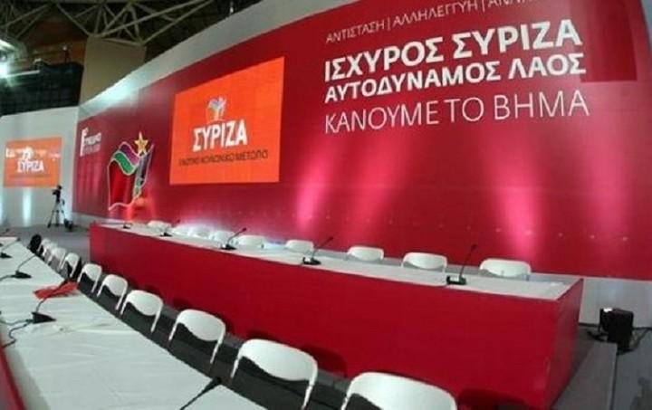 Τα μέλη της Επιτροπής Θέσεων και της Οργανωτικής Επιτροπής για το συνέδριο του ΣΥΡΙΖΑ