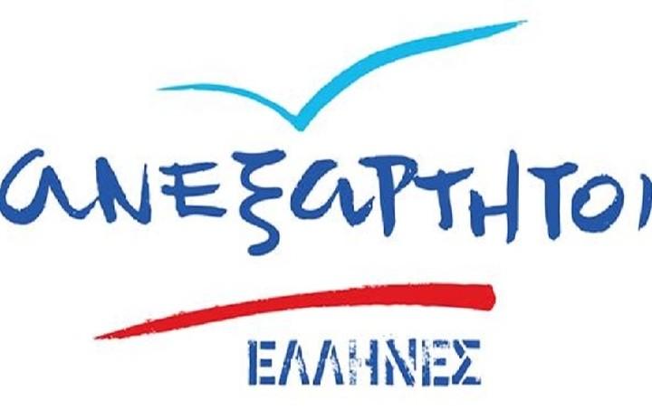 Οι Ανεξάρτητοι Έλληνες για το μεταναστευτικό