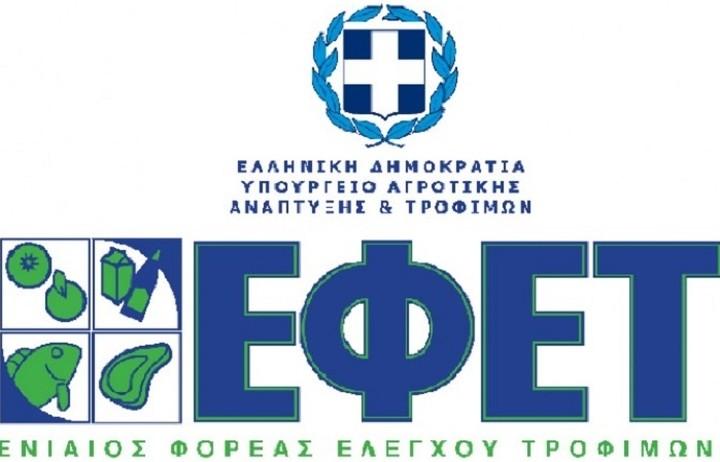 Ο ΕΦΕΤ ανακαλεί τυροκαυτερή