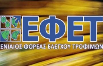 Ανάκληση ελαιόλαδου από τον ΕΦΕΤ
