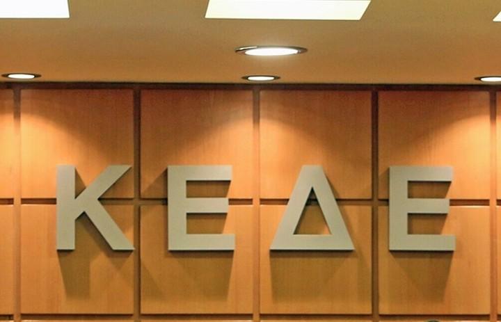 ΚΕΔΕ: Δεν ζητάμε αυξήση του μισθού μας αλλά μείωση του μισθού των βουλευτών