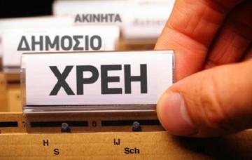 Διαγράφονται τα χρέη έως και 20.000 ευρώ προς τράπεζες και Δημόσιο - Τα κριτήρια και οι προϋποθέσεις