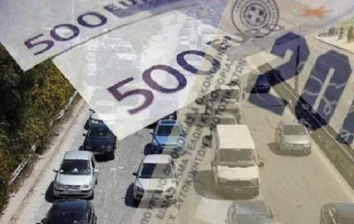«Βόμβα» για 600.000 οδηγούς ΙΧ –Πότε θα έρθει η λυπητερή