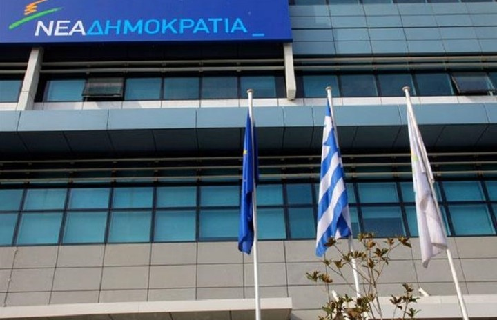 ΝΔ για ΣΥΡΙΖΑ: Μαθήματα Δημοκρατίας να κάνει στο περιβάλλον του