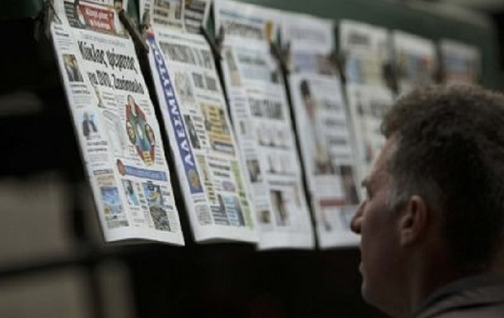 Οι εφημερίδες σήμερα Δευτέρα (24.08.15)