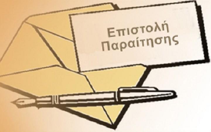 Μαζικές αποχωρήσεις στο ΣΥΡΙΖΑ: Ποια μέλη της ΚΕ υπέβαλαν την παραίτησή τους