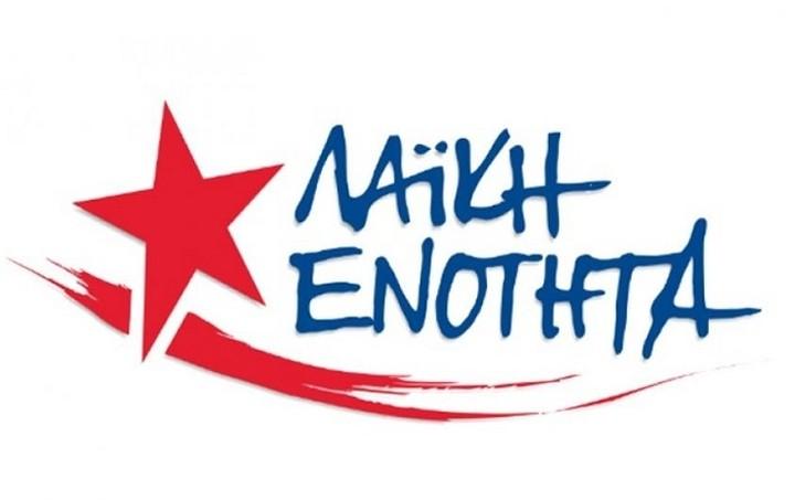 Στη Λαϊκή Ενότητα προσχώρησαν οι κκ Μαυρόπουλος και Καψάλης