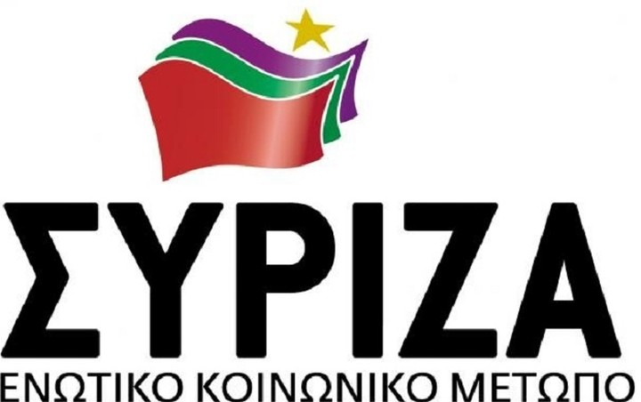 Αρχίζει αύριο η διήμερη πανελλαδική σύσκεψη του ΣΥΡΙΖΑ
