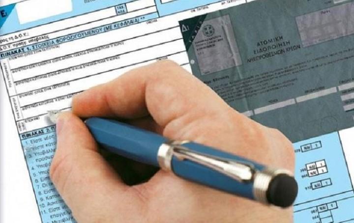 ΟΑΕΔ: Πώς θα συμπληρώνονται στο Ε1 παροχές και επιδόματα