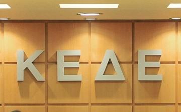 ΚΕΔΕ: Ηταν απόφαση ολόκληρης της Αυτοδιοίκησης να μην δοθούν τα ταμειακά μας διαθέσιμα