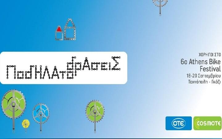 Athens Bike Festival και φέτος με Ποδηλατοδράσεις από τον ΟΤΕ και την COSMOTE